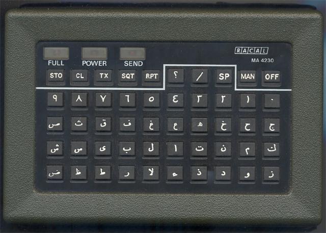 Racal MA-4230A Morse Encoder and Racal MA-4231 Morse Decoder